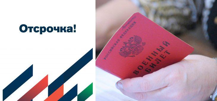 Отсрочка от прохождения службы в Российской Армии!