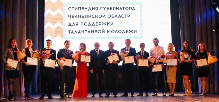 Стипендии для талантливой молодежи в 2019 году