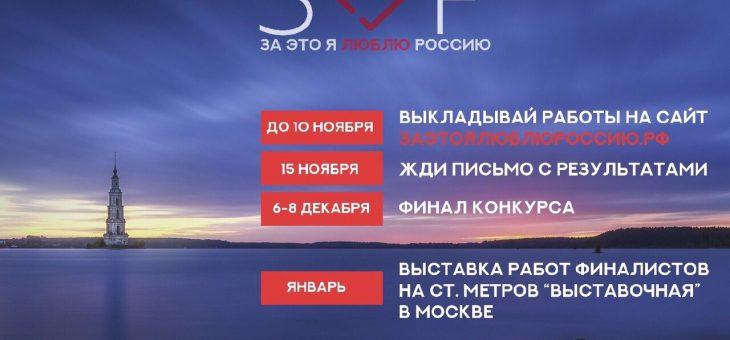 Финалисты всероссийского конкурса «За это я люблю Россию» встретятся в Смоленске с 6 по 8 декабря!
